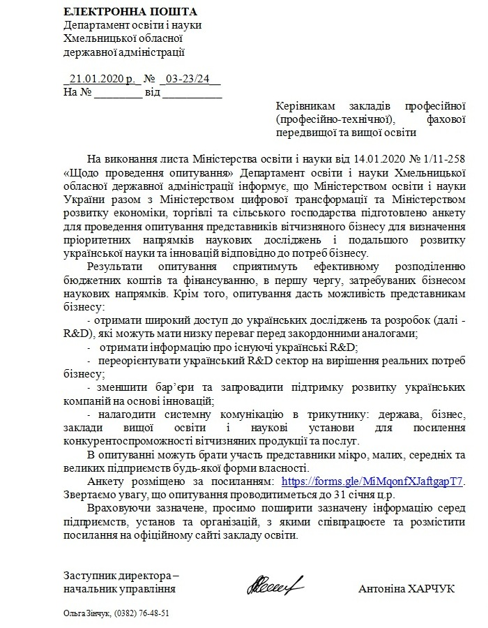 Опитування, що проводить Департамент освіти і науки Хмельницької обласної державної адміністрації
