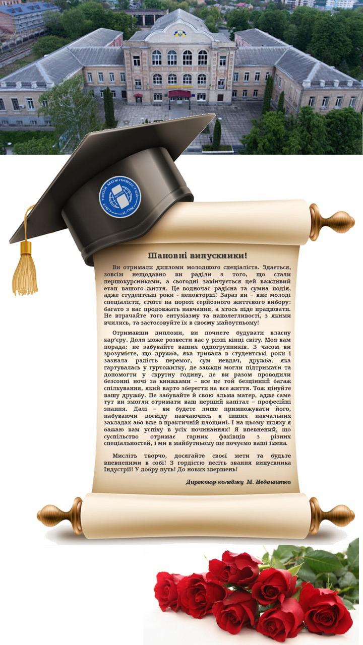 Вітання випускникам!